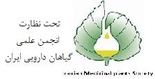 انجمن علمی گیاهان دارویی